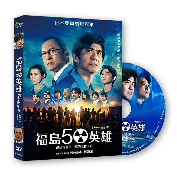 【停看聽音響唱片】【DVD】福島50英雄