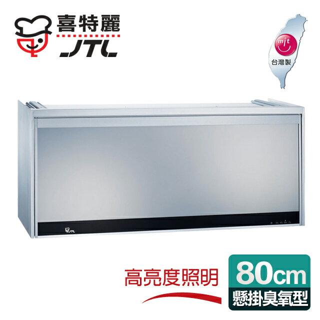 。隱藏式觸控按鍵。【喜特麗】懸掛式80C臭氧型。鏡面玻璃ST筷架烘碗機/銀色(JT-3808Q)
