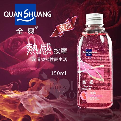 享樂:情趣用品潤滑液QuanShuang熱感‧按摩-潤滑性愛生活潤滑液150ml﹝玫瑰香味﹞