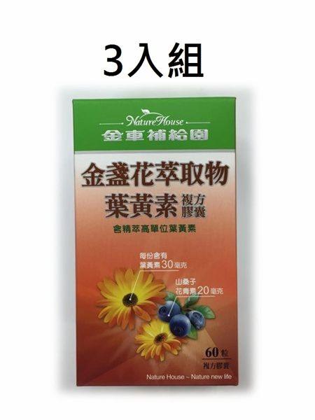 金車補給園 金盞花萃取物葉黃素60粒 X 3盒 (  中 )[橘子藥美麗]