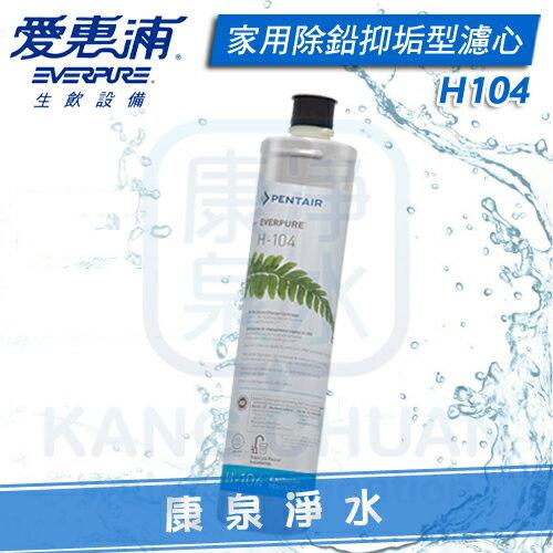 ◤免運費◢ Everpure 台灣愛惠浦公司貨濾心 QL3-H104 / H-104【除鉛抑垢型】1,000加侖(3,785公升)