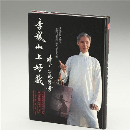 【梅門功藝系列】《經~白蛇傳奇》影音書