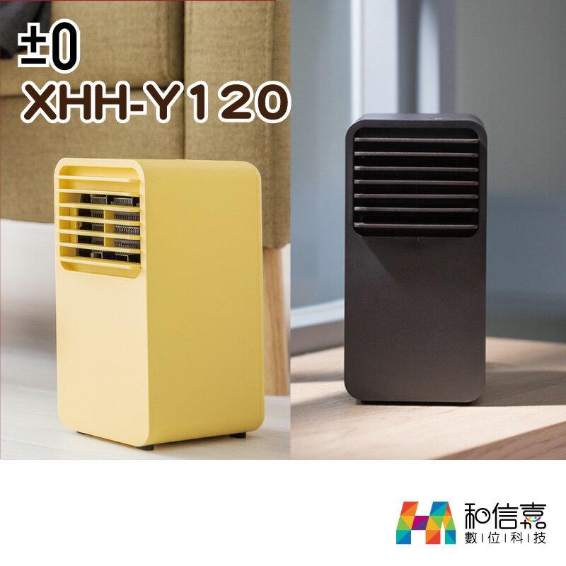 <br/><br/>  暖心上市【和信嘉】±0 正負零 XHH-Y120 迷你陶瓷電暖器 台灣群光公司貨 原廠保固一年<br/><br/>