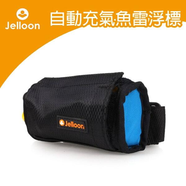 Jelloon自動充氣魚雷浮標(免運攜帶型游泳戲水救生助泳海邊海灘【99301520】≡排汗專家≡