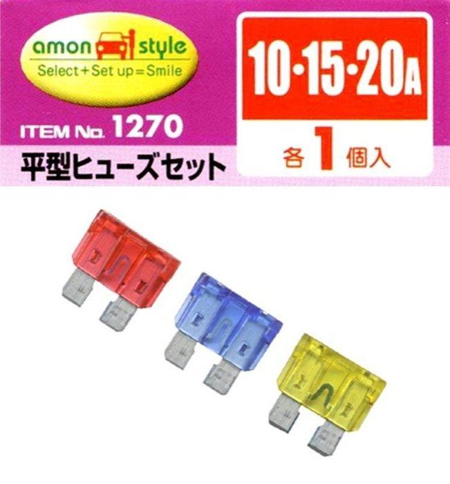 權世界@汽車用品 日本 AMON 車用 標準平型保險絲組 (10A・15A・20A各1入) 1270