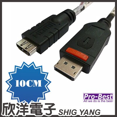※ 欣洋電子 ※ PRO-BEST DisplayPort to HDMI 母 轉接線 4K2K L=10CM