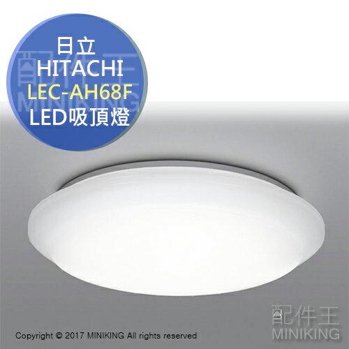 【配件王】日本代購 HITACHI 日立 LEC-AH68F LED 吸頂燈 3坪 調光 調色 附遙控器 天花板 燈
