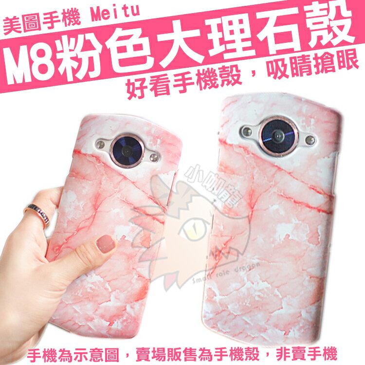 美圖手機 美圖 M8 Meitu 專用 手機殼 保護殼 大理石 簡約 粉色大理石 超薄 防摔 磨砂 硬殼
