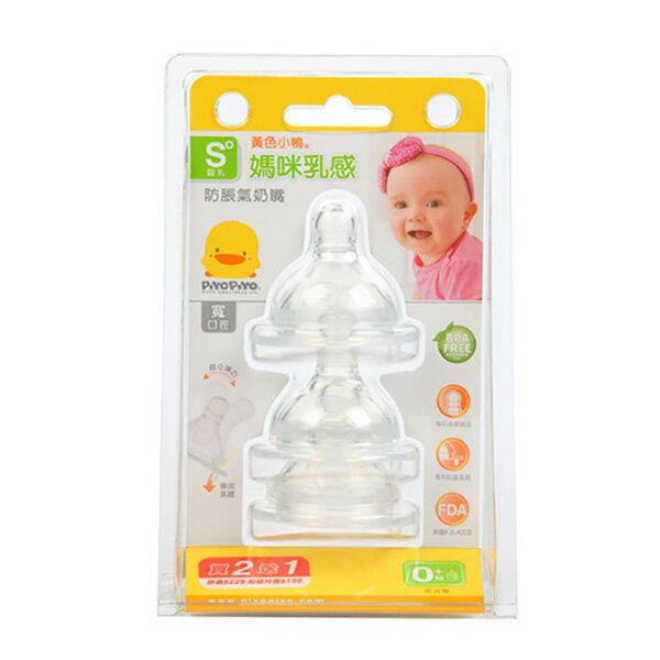 小奶娃婦幼用品:PiyoPiyo黃色小鴨-媽咪乳感防脹氣奶嘴3入寬口圓孔S