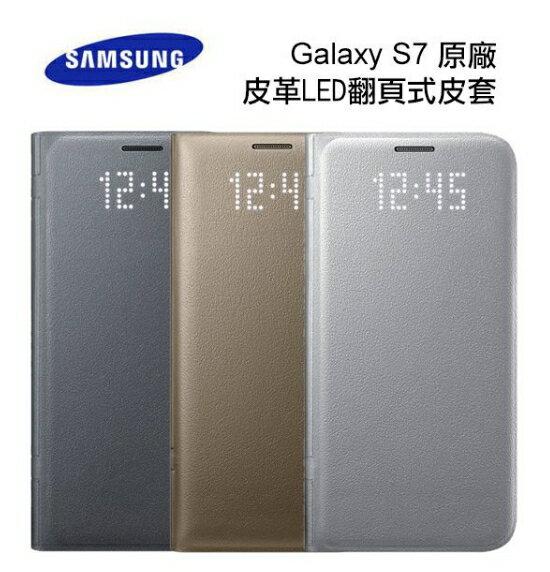 POSHOPღ【SAMSUNG】Galaxy S7 / G9300 原廠LED皮革翻頁式皮套