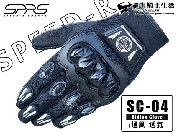 SPEED-R防摔手套|SPRS SC-04 黑 透氣 防摔 觸控 SC04 機車手套『耀瑪騎士生活機車安全帽部品』