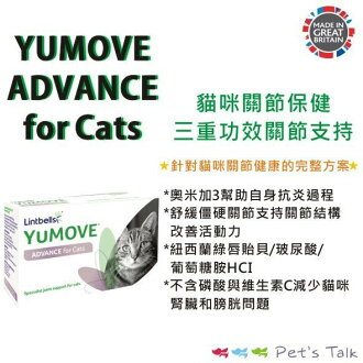 英國YUMOVE ADVANCE for Cats - 貓咪關節保健 Pet\