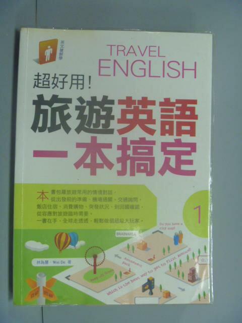 ~書寶 書T6/語言學習_GJS~超 ^!旅遊英語一本搞定_林為慧、Wei De