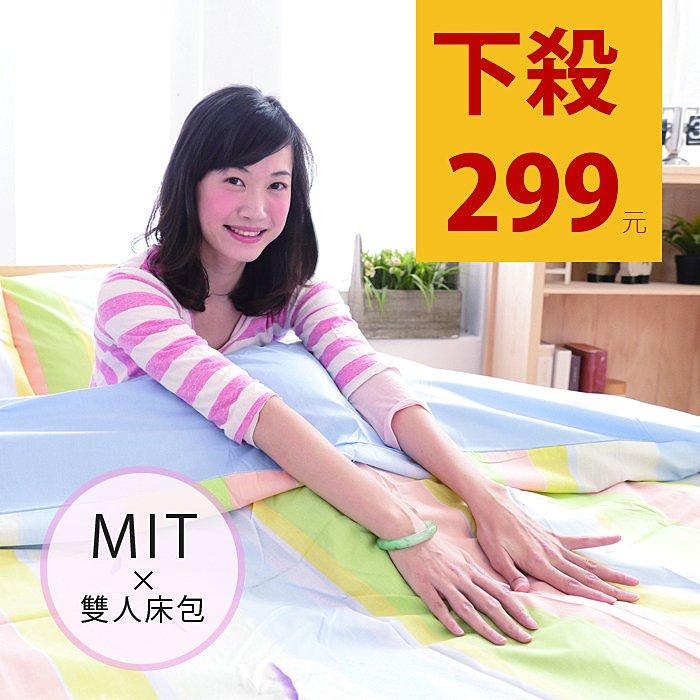 780元~SV3020~BO雜貨  三井武田 ~ 三件式雙人棉質床包組