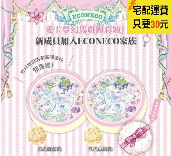 Econeco 夢幻馬戲團空氣感蜜粉 珠光白皙色