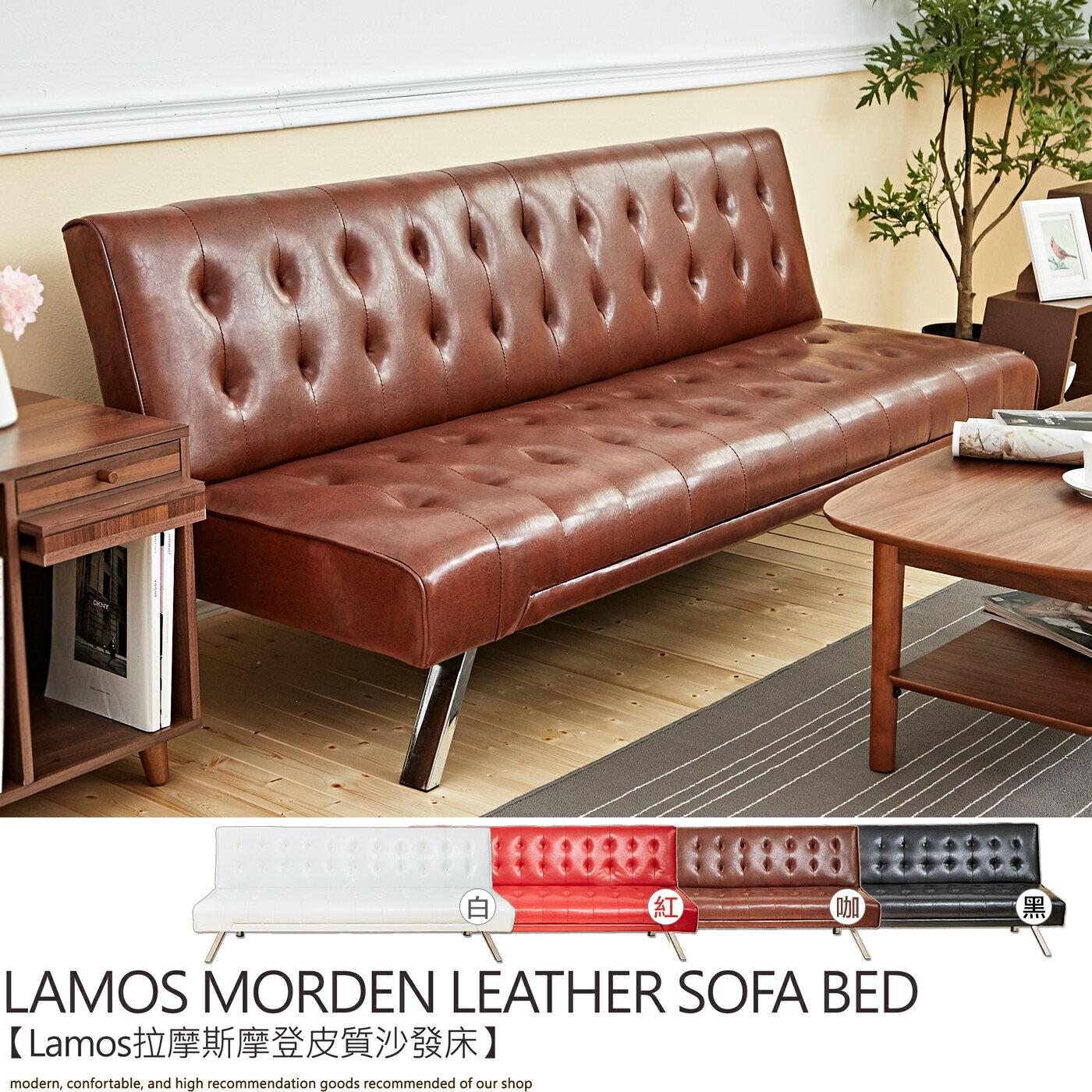 Lamos拉摩斯紐約時尚皮革沙發床★班尼斯國際家具名床 1