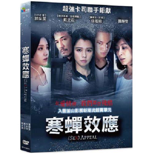 寒蟬效應DVD郭采潔徐若瑄戴立忍