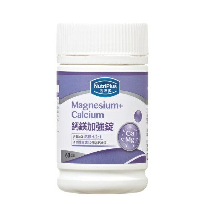 活沛多鈣鎂加強錠 60粒(新) 2