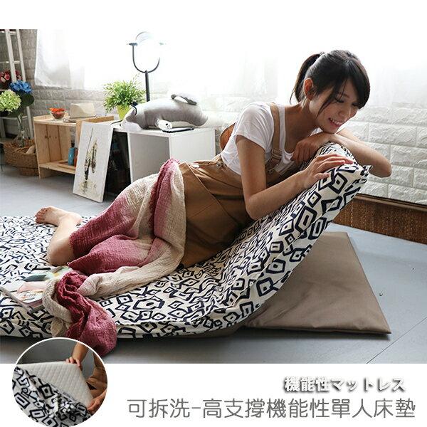 閱讀床墊/單人床墊/記憶床墊/簡易沙發床《高支撐機能性單人床墊》-台客嚴選