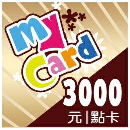 【少東商會】智冠科技、點數卡  MyCard  3000點(使用優惠卷.樂天點數請式先詢問)