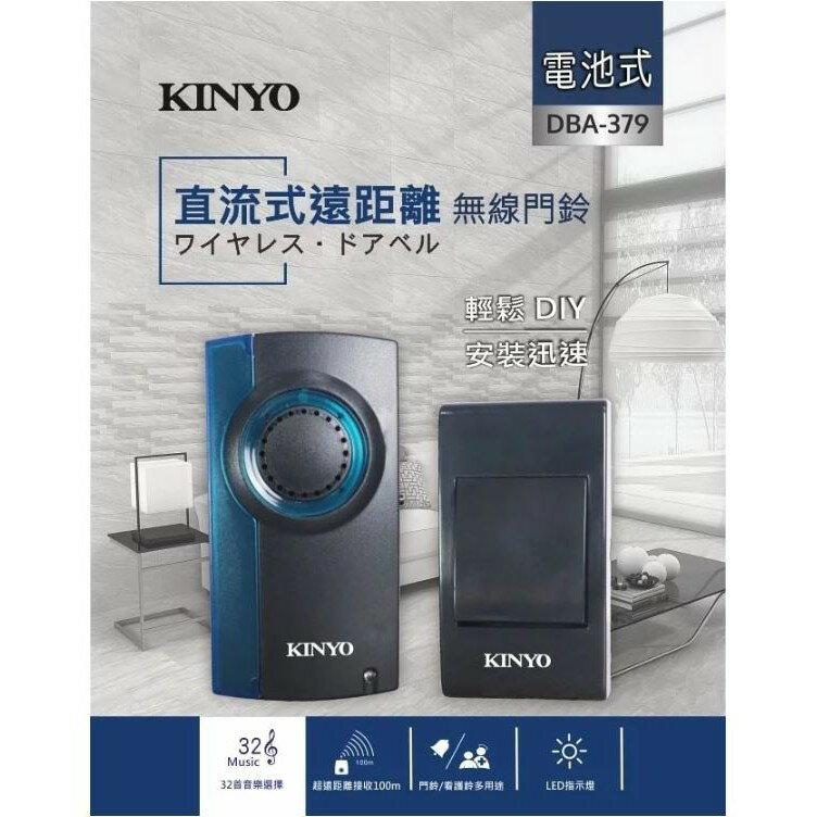送電池 !門鈴 電鈴【KINYO】直流式遠距離無線門鈴 (DBA-379) 警報器 呼叫鈴