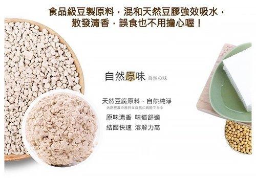 48小時出貨【單包】寵喵樂《破碎無塵除臭結團豆腐貓沙》每包:6L(約2.5kg) 礦砂型豆腐砂 可沖馬桶 3