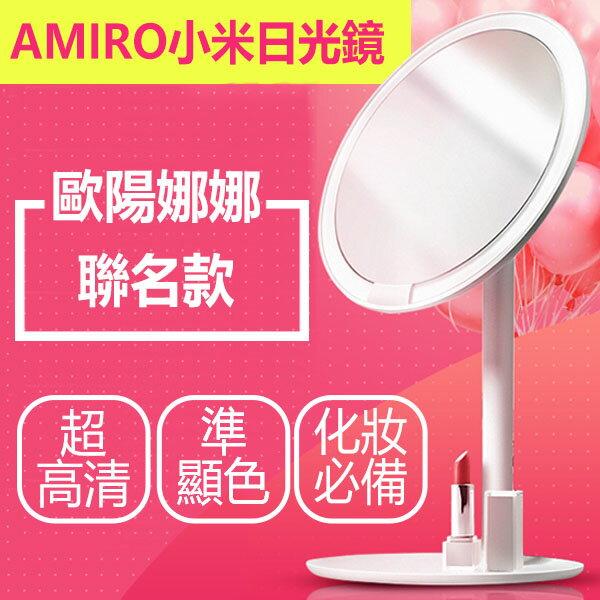 AMIRO 小米化妝鏡Mini