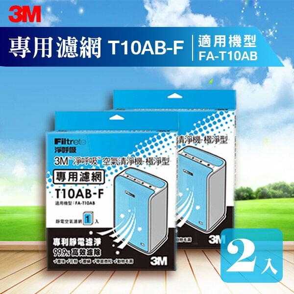 【量販兩片】3M 防? 防過敏 清淨 PM2.5 懸浮微粒 寵物 煙味 花粉 霉菌 公司貨 原廠貨 T10AB-F 極淨型清淨機專用濾網