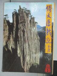 【書寶二手書T1/武俠小說_OAD】倚天屠龍記(一)_金庸
