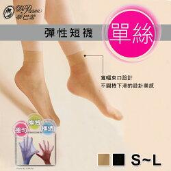 蒂巴蕾 單絲 彈性短襪 絲襪 台灣製 De Paree