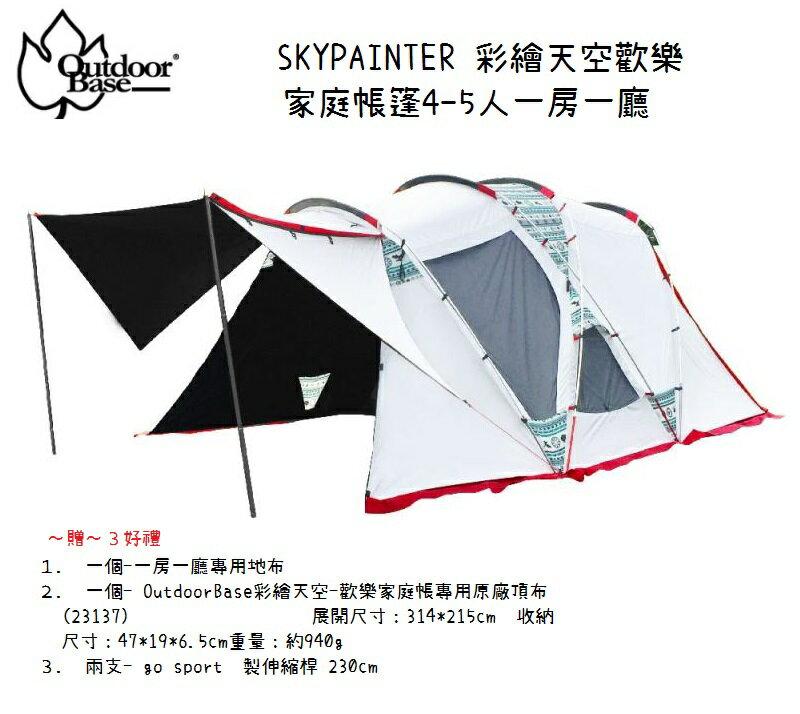 【野道家】Outdoorbase SKYPAINTER 彩繪天空歡樂家庭帳篷4-5人一房一廳-23069(原23045)