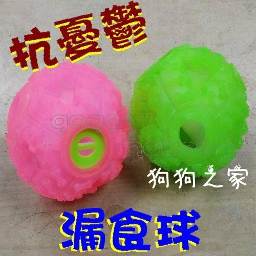 ☆狗狗之家☆寵物 發聲 螢光 漏食球 抗憂鬱 智力球(會發出聲音)~犬/貓適用