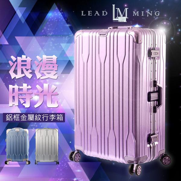 【加賀皮件】LEADMING 浪漫情調 多色 拉絲紋 28吋 鋁框 行李箱 旅行箱