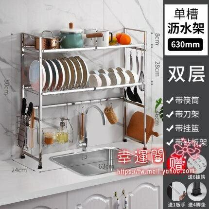 水槽置物架 廚房水槽置物架碗架新型瀝水架臺面水池洗碗池碗筷碗碟收納架家用