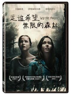 走進希望無限的森林DVD