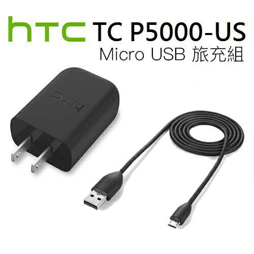 【台灣公司貨】HTC 原廠 TC P5000-US QC 3.0 + Micro USB  傳輸線 旅行充電組