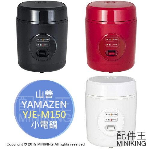 日本代購 空運 YAMAZEN 山善 YJE-M150 迷你型 電子鍋 1~2人份 電鍋 小電鍋