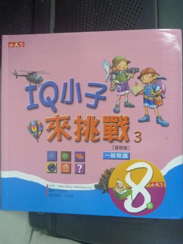 【書寶二手書T5/少年童書_IOM】IQ小子來挑戰3-一般常識篇_Miles Kelly Publishing Ltd/