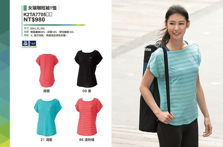 K2TA770521(淺藍)吸汗快乾 彈性材質 女瑜珈運動T恤【美津濃MIZUNO】 1