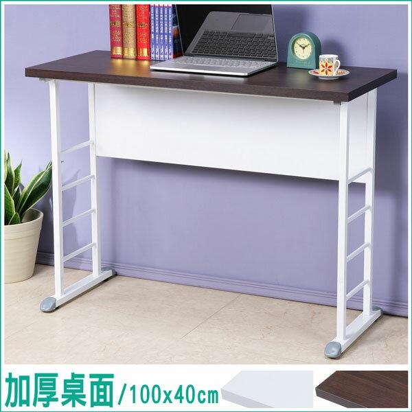 工作桌 電腦桌 書桌 辦公桌 L型桌 會議桌《YoStyle》查理100x40工作桌-加厚桌面(二色可選)