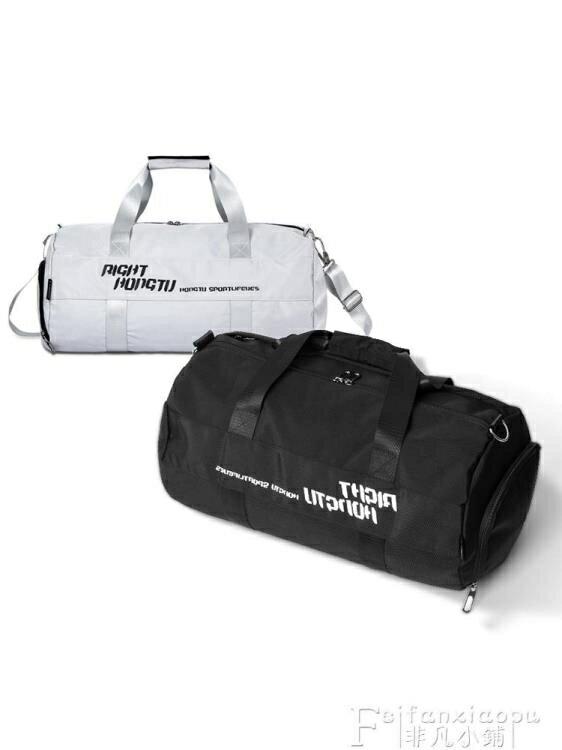 手提包 健身包男干濕分離訓練運動背包手提行李短途旅行包女大容量游泳包 娜娜小屋