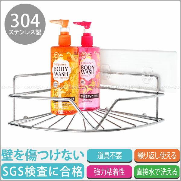 無痕貼|日本MAKINOU耐重304不鏽鋼扇形角落架|台灣製 收納置物層架 廚房浴室洗衣 三角 牧野丁丁