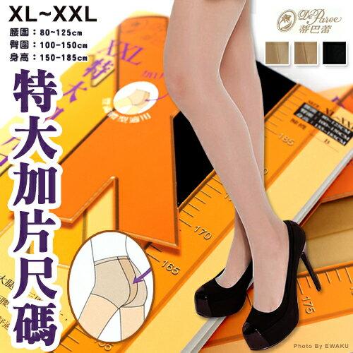 XXL特大加片尺碼彈性絲襪台灣製蒂巴蕾