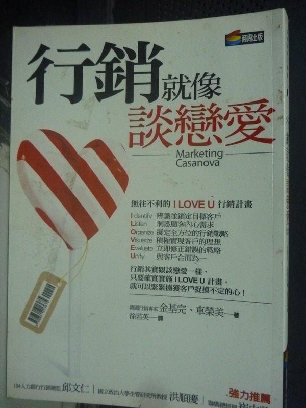 【書寶二手書T2/行銷_LKS】行銷就像談戀愛_金基浣.車英美