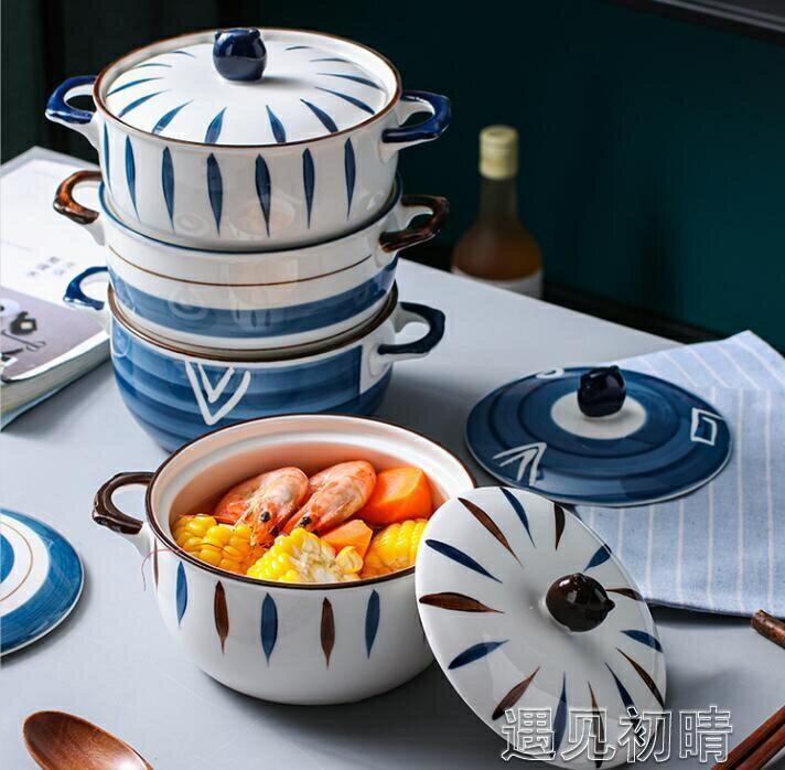 【618購物狂歡節】泡麵碗泡麵碗帶蓋陶瓷碗單個家用宿舍用學生日式創意泡麵碗湯麵碗沙拉碗