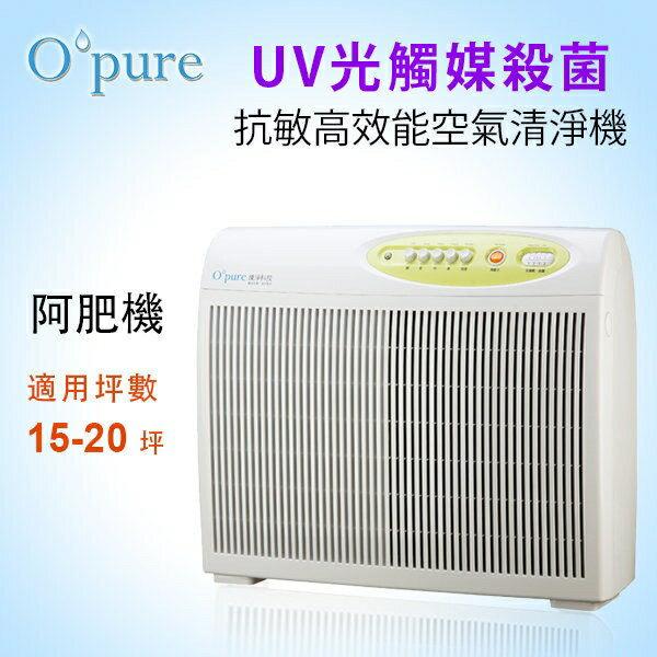 【Opure 臻淨】A3 高效抗敏HEPA負離子空氣清淨機