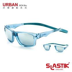 【【蘋果戶外】】SLASTIK URBAN 013 BCN Sky 休閒運動款 西班牙磁扣式太陽眼鏡 墨鏡運動眼鏡