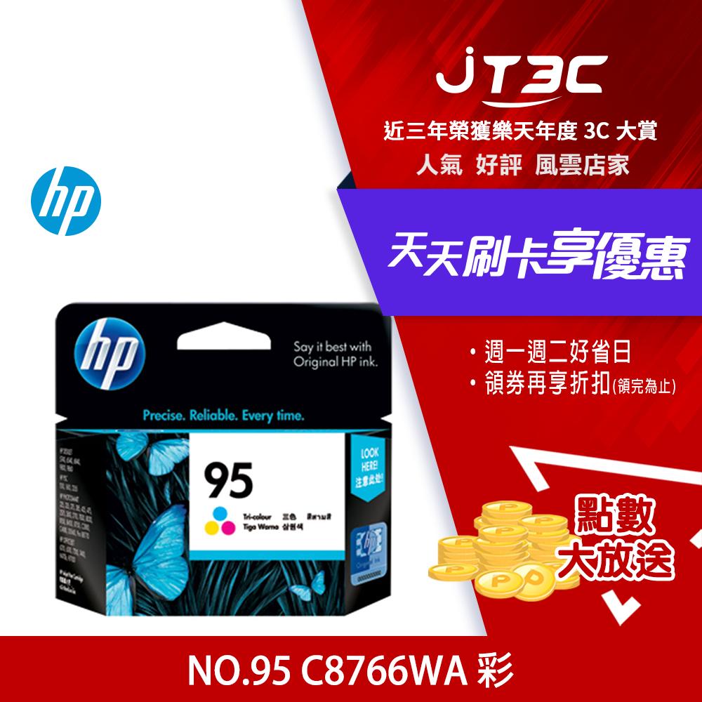 HP C8766WA NO.95原廠彩色墨水匣