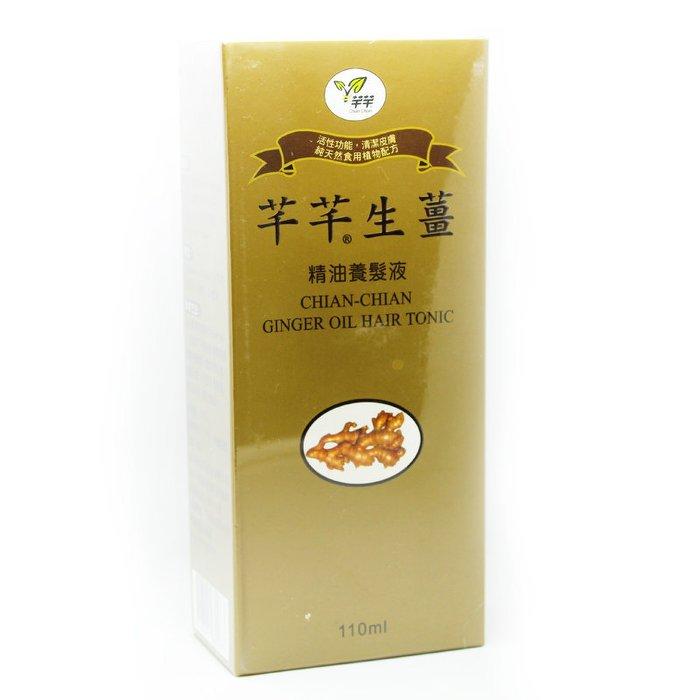 芊芊 Chian-Chian 生薑精油養髮液 110ML ☆真愛香水★