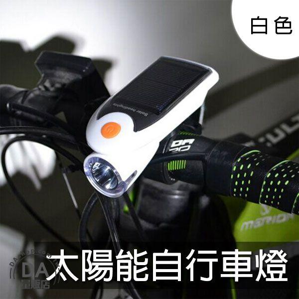 《DA量販店》太陽能 自行車 單車 車燈 大燈 前燈 USB充電 360旋轉底座 白色(80-2783)